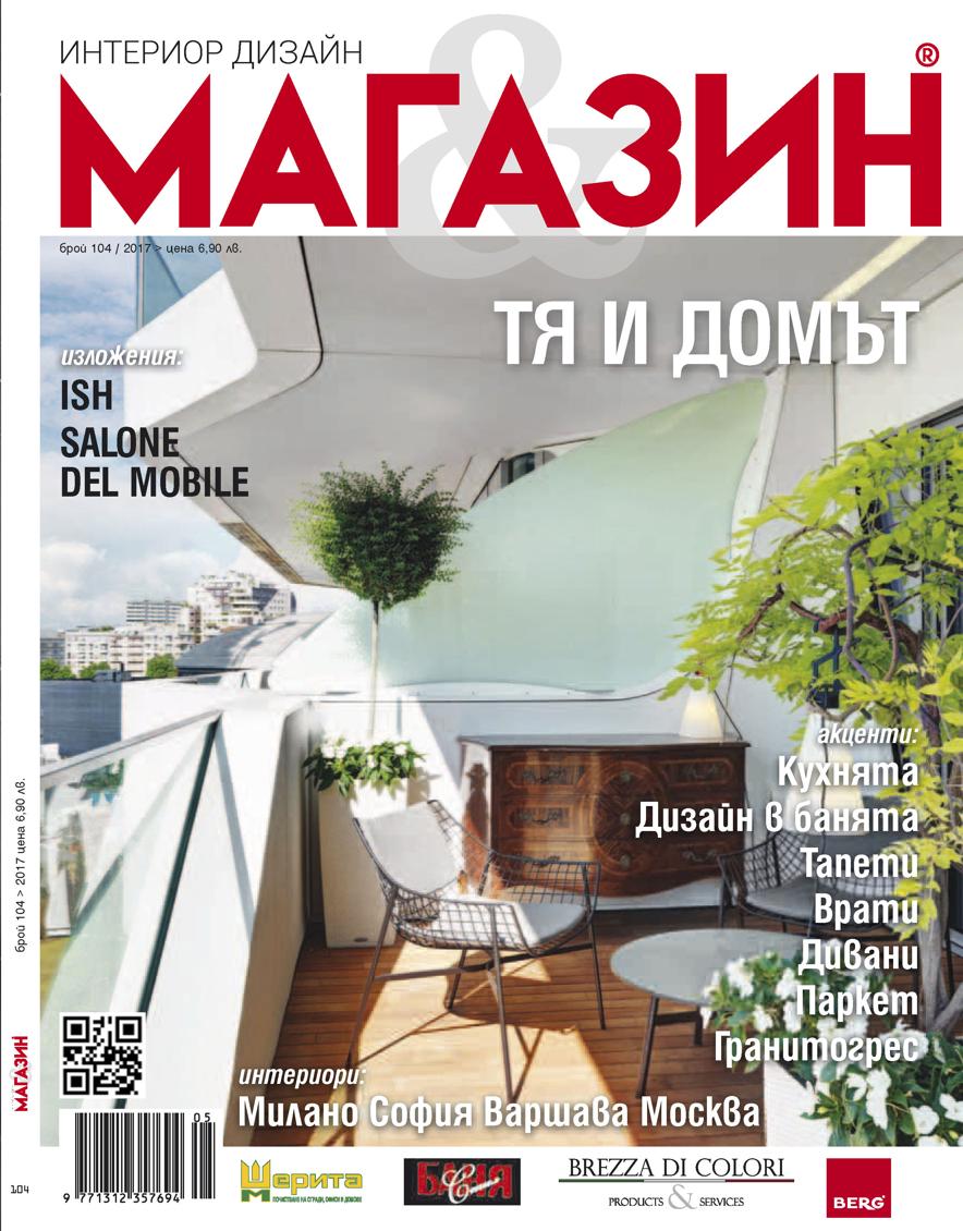 Списание Магазин Интериор Дизайн брой 104