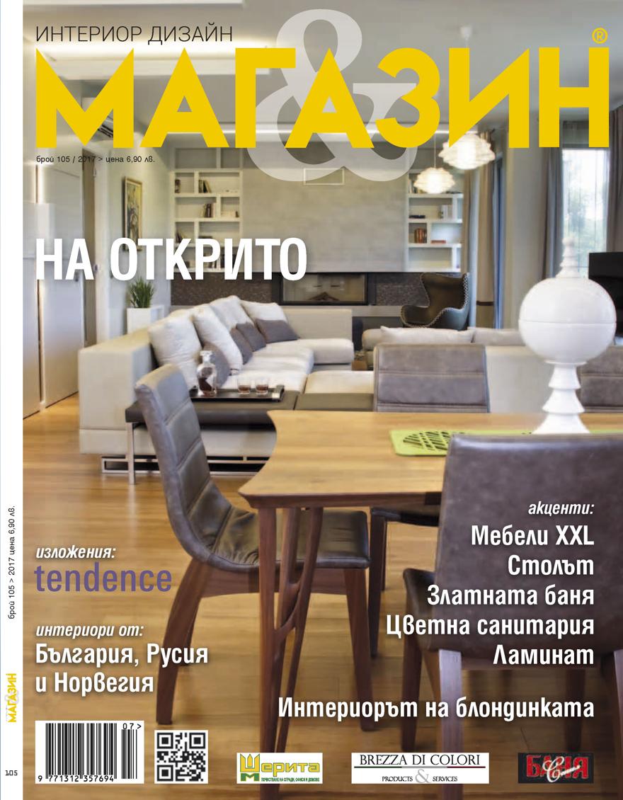 Списание Магазин Интериор Дизайн брой 105