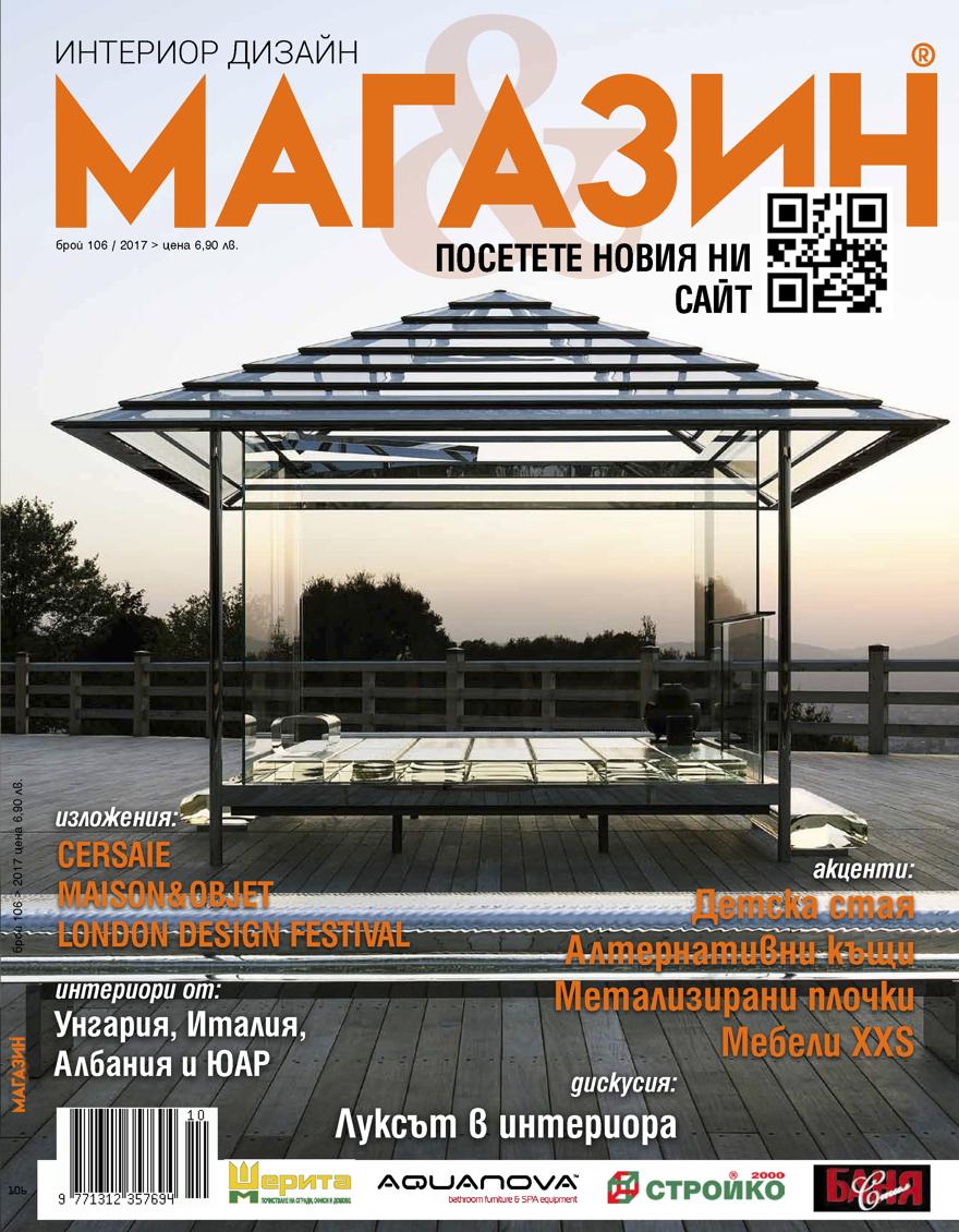Списание Магазин Интериор Дизайн брой 106