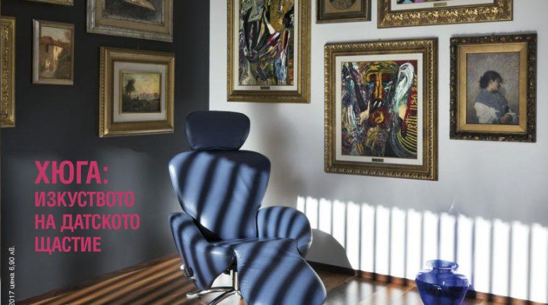 Списание Интериор Дизайн Магазин брой 107