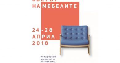 Светът на мебелите 24-28.04