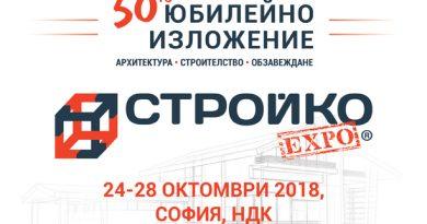 Стройко Експо, 24-28 окт 2018 – 50-то юбилейно изложение