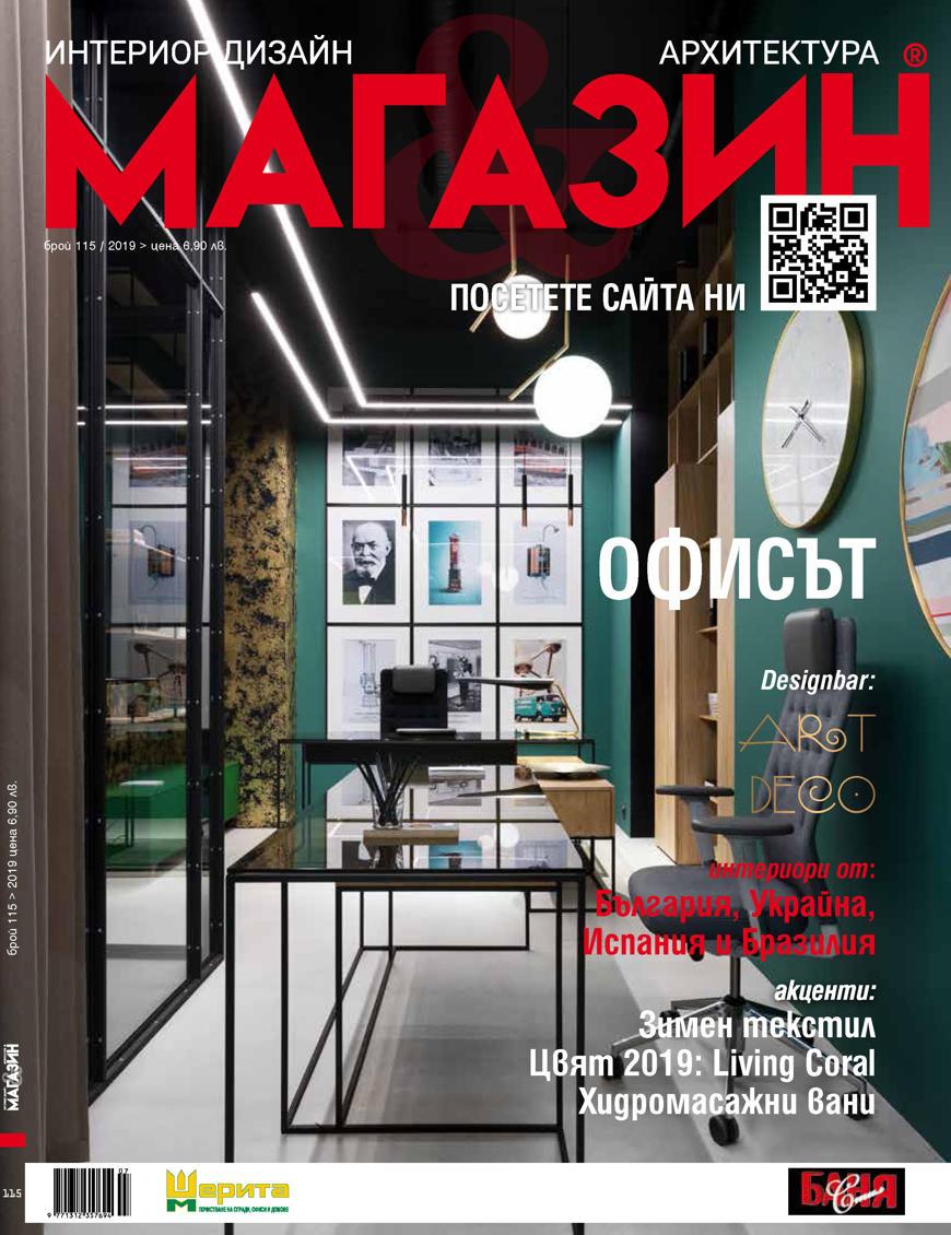 Интериор Дизайн Магазин брой 115