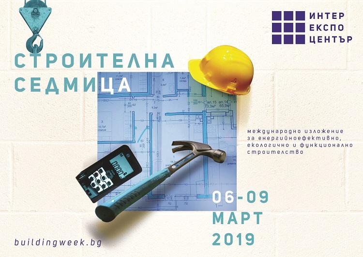 АРХИТЕКТУРНО-СТРОИТЕЛНА СЕДМИЦА 2019