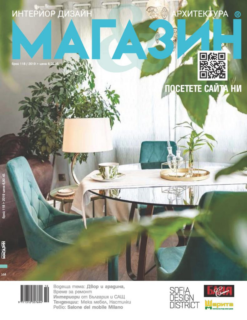 Интериор Дизайн Магазин брой 118