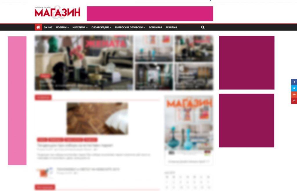 Списание Интериор, Дизайн Магазин