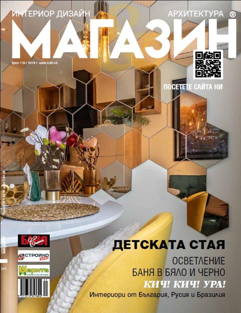 Интериор Дизайн Магазин брой 119