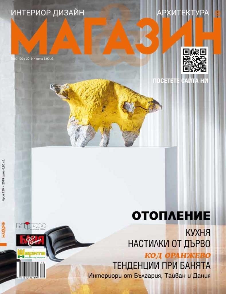 Интериор Дизайн Магазин брой 120