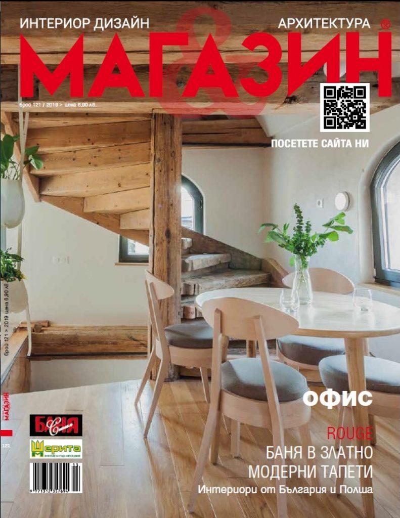 Интериор Дизайн Магазин брой 121