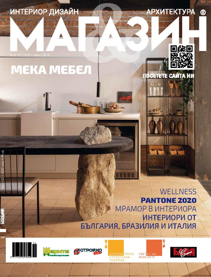 Интериор Дизайн Магазин брой 122
