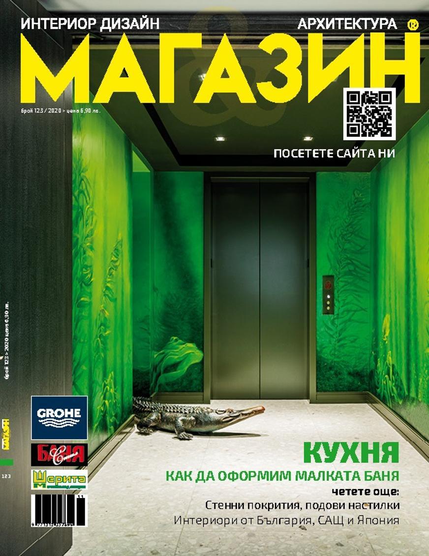 Интериор Дизайн Магазин брой 123