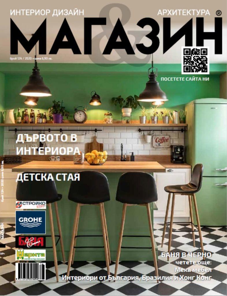 Интериор Дизайн Магазин брой 124