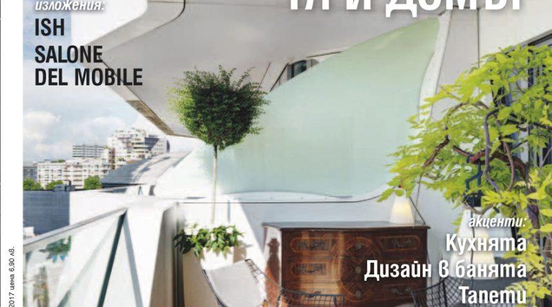 Списание Интериор Дизайн Магазин брой 104