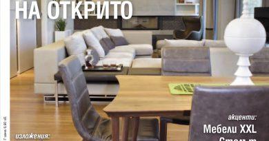 Списание Интериор Дизайн Магазин брой 105