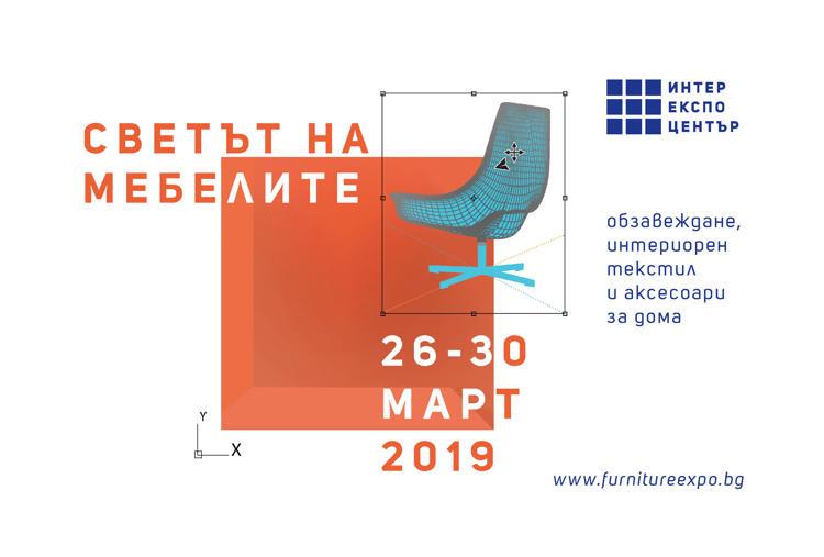 ТЕХНОМЕБЕЛ и СВЕТЪТ НА МЕБЕЛИТЕ 2019