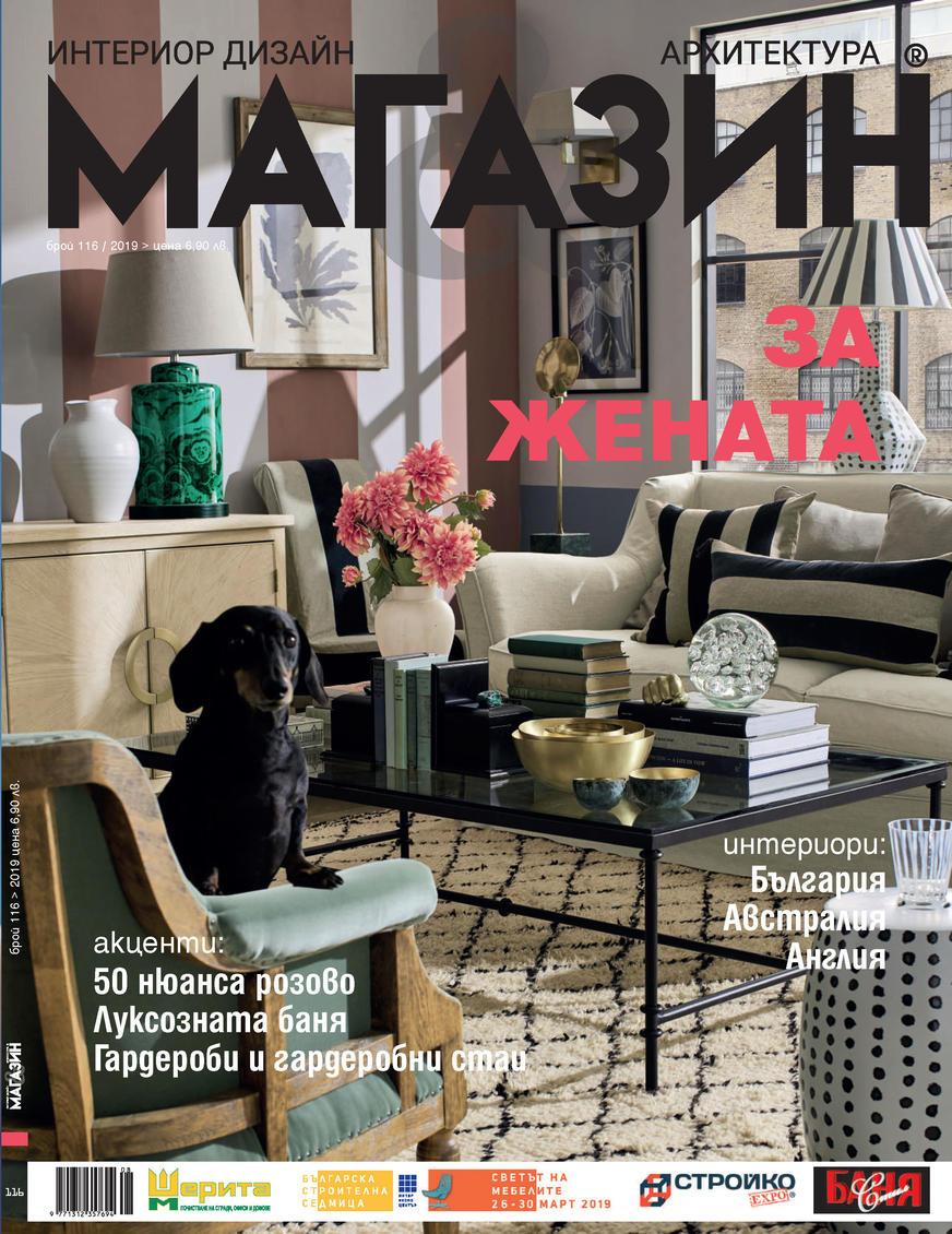 Интериор Дизайн Магазин брой 116