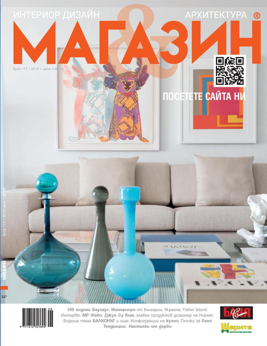 Интериор Дизайн Магазин брой 117