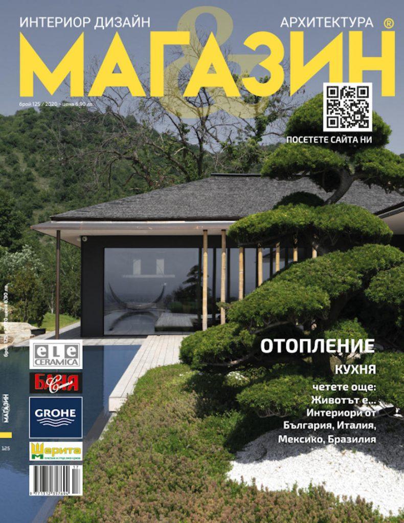 Интериор Дизайн Магазин брой 125