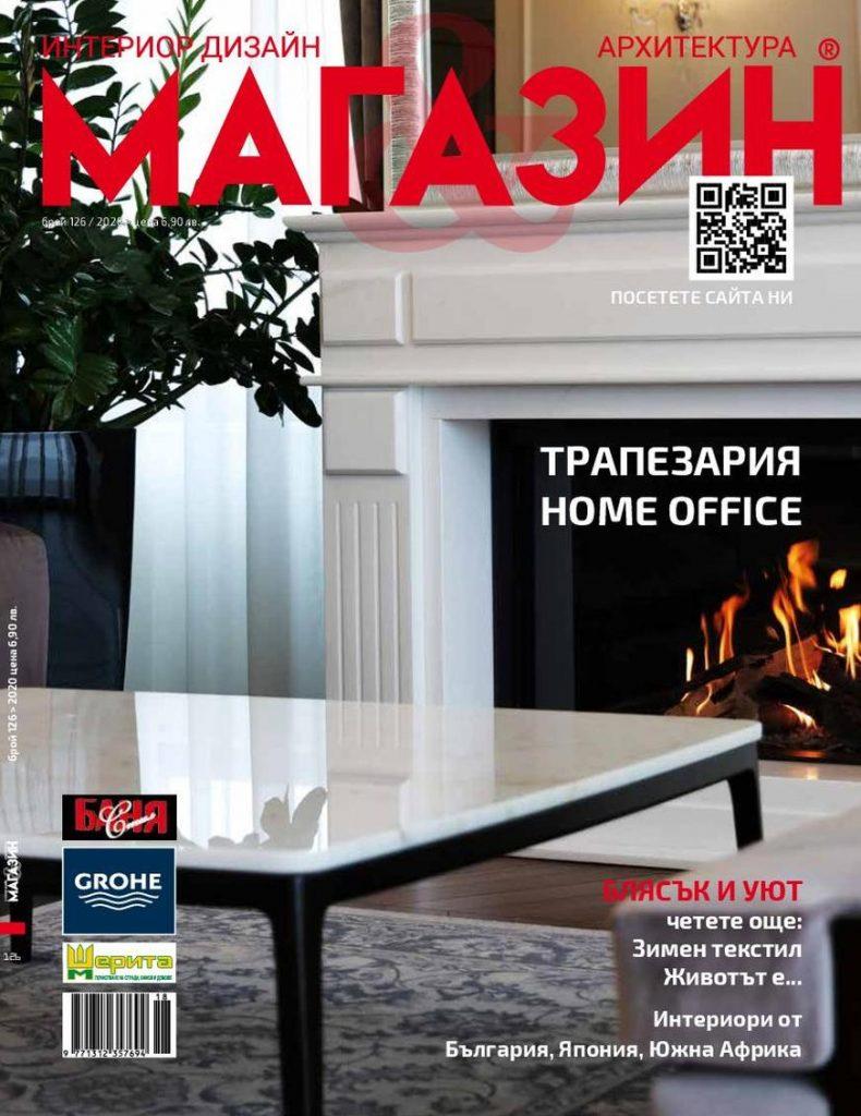 Интериор Дизайн Магазин брой 126