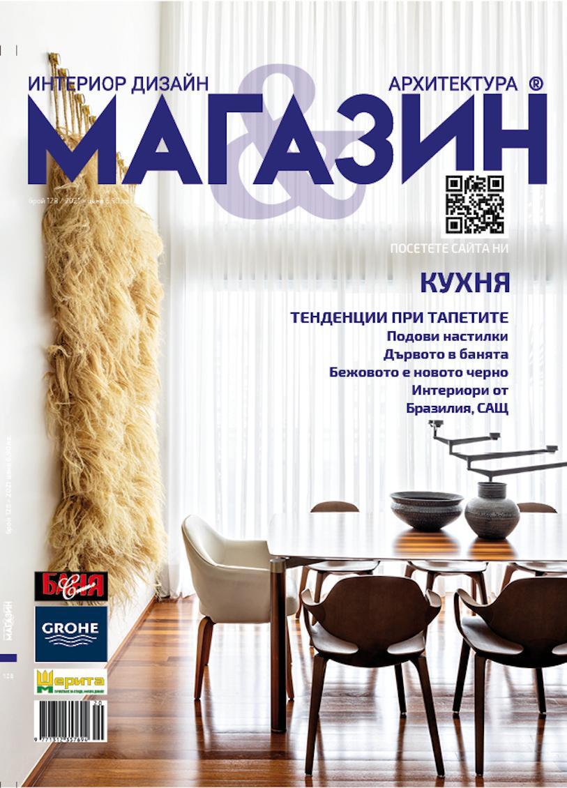 Интериор Дизайн Магазин брой 128