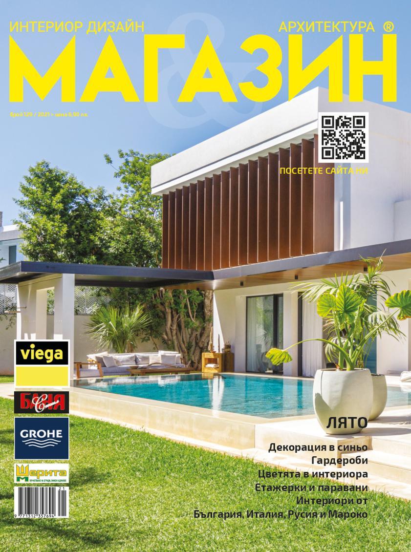 Интериор Дизайн Магазин брой 129