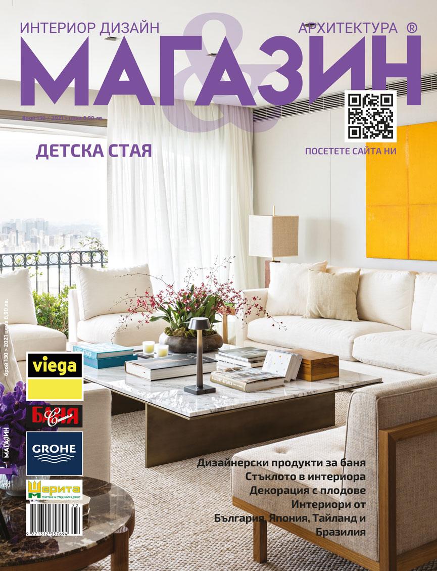 Интериор Дизайн Магазин брой 130